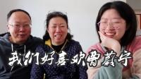 【山河令reaction】带爸爸妈妈上山第八集!我们好喜欢曹蔚宁!