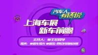 「上海车展」值得看的10款新车前瞻