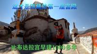 房车旅行,西藏第一座宫殿原来是它,比布达拉宫还早建1000年