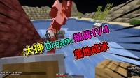 我的世界:dream引诱猎人入陷阱,刹那间让猎人粉身碎骨!