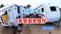 房车旅行露营边境海边,40元一天享受海景餐厅,是享受还是流浪