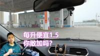 一个5.09/升,一个6.58/升,民营加油站的油到底能不能加,毁车吗