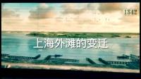 《上海外滩的变迁》