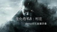 《生化危机8:村庄》demo1中文语音剧情流程直播录像