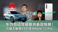E周报57:华为自动驾驶表现惊艳!魅族4399卖iPhone