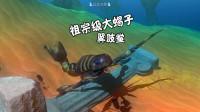 天铭 海底大猎杀 第三季 02 恐怖的志留纪生物,翼肢鲎!