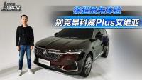 车长近5米,或搭载2.0T+9AT,上海车展直击别克昂科威P