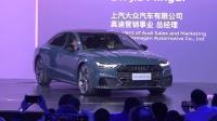 上汽奥迪品牌正式亮相 首款车型A7L全球首秀