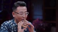 圆桌派:嘉宾带来外国美食,窦文涛吃的连连叫好,味道应该不错