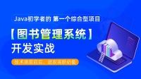 图书管理系统-02-项目简介