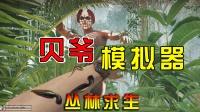 荒野求生01:史上最真实的生存游戏——贝爷模拟器