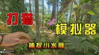 荒野求生03:小水豚还是还年轻了,打猎大丰收!