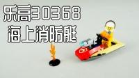 乐高拼砌包30368,跟消防员一起骑着海上消防艇用水枪灭火