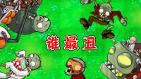 植物大战僵尸:在所有僵尸当中,谁的颜值最低了?