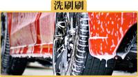 经常洗车和一个月不洗车,哪种行为更伤车?