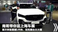 2021上海国际车展,体验坦克星越L国产新车,见证日欧美系被超越
