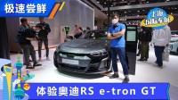 电力十足 体验奥迪RS e-tron GT