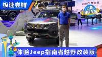 一身改装件 Jeep指南者越野改装版