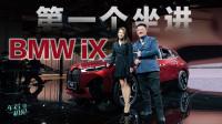 初晓敏:联合BMW首席设计师 深度解读BMW iX