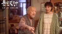 """电影《寻汉计》终极预告 相亲速成包教包""""废"""""""