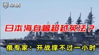 日本海自曾超越英法,但俄专家却不这么看:它都连一小时都撑不过