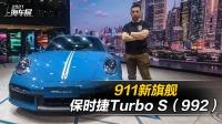 3.8T爆650马力,上海车展看保时捷911 Turbo S