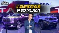 坦克品牌独立,上海车展带你看旗舰SUV坦克700/800