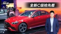 S级同款内饰,数字化配置全面,上海车展直击全新一代奔驰C级