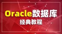 Oracle数据库开发实战教程-004_简单SQL语句