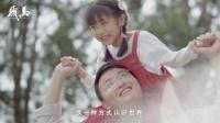 【藏马】传祺GS4车主故事预告片
