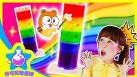 【伶可实验星球】用不同密度的水可以自制彩虹?和夏夏一起学习吧
