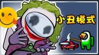 amongus小丑模式:小丑的锤子,可以把船员变成影子!