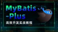 高效开发MyBatis-Plus-01-课程简介