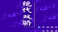 FC绝代双骄游玩解说3