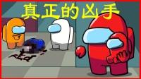 Among us太空狼人杀:小蓝发生意外,谁才是真正的内鬼?