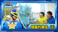 【突击侠神秘任务】第2集 细菌的袭击02