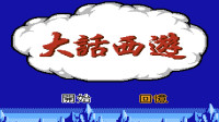 FC大话西游游玩解说1