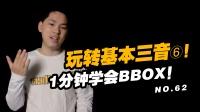 1分钟学会BBOX基本节奏第六期- BeatBox教学基础入门教程No.62
