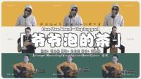 跟着秦欢学吉他 一个人的乐队不插电版「翻唱」周杰伦《爷爷泡的茶》