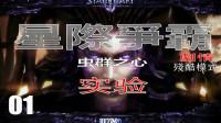 【PC】『星际争霸2虫群之心』(01:实验)1360X768