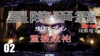 【PC】『星际争霸2虫群之心』(02:重披战袍)1360X768