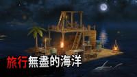 幽灵《木筏求生》第四季 终极航海之旅01期