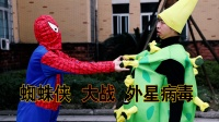 科幻喜剧【毒战】:蜘蛛侠大战外星病毒,才发现漫威宇宙不堪一击