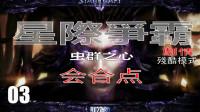 【PC】『星际争霸2虫群之心』(03:会合点)1360X768