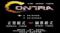 FC魂斗罗:第一次体验正式版的困难模式