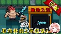 元气骑士动画:触角之怒!哥布林祭师竟还有第2把红武?