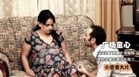 丈夫为隐瞒不育病情,逼迫妻子把枕头塞在衣服下,装出怀孕样子