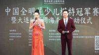 中国全明星少儿模特冠军赛暨大连时装周1开场介绍