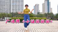 杨钰莹一曲《小妹甜甜甜》,配上欢快的广场舞,十分好看