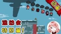 """元气骑士动画:运动会特别篇!地牢跑酷?惊""""喜""""连连"""